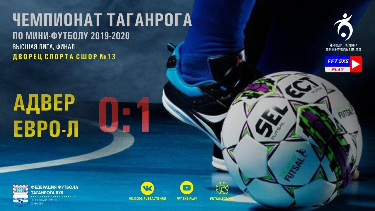 Чемпионат Таганрога по мини-футболу 2019/20-Высшая лига,  Финал  Адвер - Евро-Л - 0:1