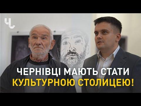 Чернівці LIVE: Нова місцева влада має створити умови для підтримки чернівецьких митців | Блог Павлюка