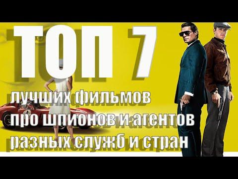 Топ 7 лучших фильмов про шпионов и агентов разных служб и стран