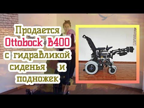 Продается Ottobock B400 с гидравликой сиденья и подножек