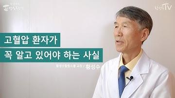 [황성수TV] 고혈압 환자가 꼭 알고 있어야 하는 사실