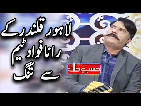 Lahore Qalandars Kay Rana Fawad PSL Main Apni Team Ki Karkardagi Say Tang - Hasb E Haal