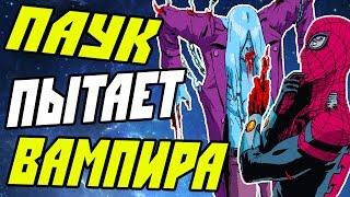 ЧЕЛОВЕК-ПАУК ПЫТАЕТ ВАМПИРА!