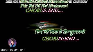 Download Phir Bhi Dil Hai Hindustani Karaoke With Scrolling Lyrics Eng  & हिंदी