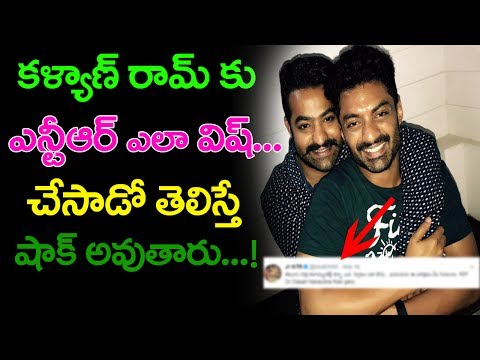 Jr NTR Birthday Wishes To Nandamuri Kalyan Ram || Jai Lava Kusa Movie || Top Telugu Media