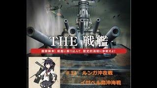 【クソゲー注意】The戦艦 #11ルンガ沖夜戦、イサベル島沖海戦