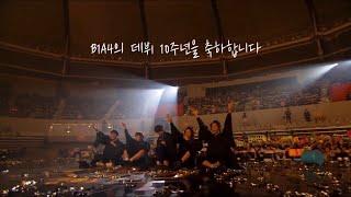 비원에이포 데뷔 10주년 축하해