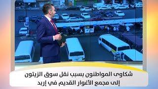 شكاوى المواطنون بسبب نقل سوق الزيتون إلى مجمع الأغوار القديم في إربد