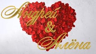 Nickelback Свадебный Клип Андрей и Алёна Свадьба Подюга