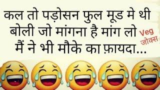 Majedar Chutkule l पति पत्नी चुटकुले l Hindi Chutkule l Funny Jokes Hindi Me l Funny Joke Status