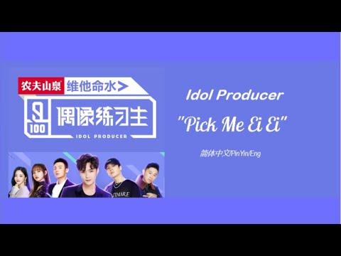 Idol Producer - Pick Me Ei Ei (简体中文/PinYin/Eng) 偶像练习生