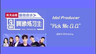 Idol Producer Pick Me Ei Ei 简体中文 PinYin Eng 偶像练习生