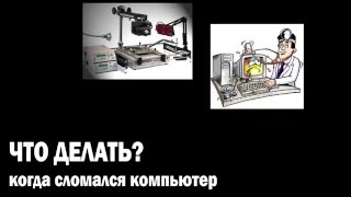 Ремонт компьютера  Нет изображения на мониторе