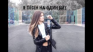 9 песен на один бит MiyaGi Эндшпиль I Got Love