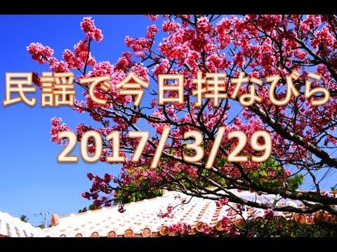 【沖縄民謡】民謡で今日拝なびら 2017年3月29日放送分 ~Okinawan music radio program
