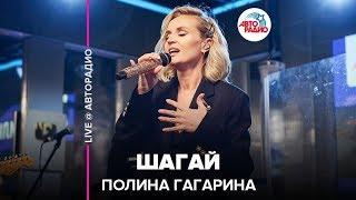 🅰️ Полина Гагарина - Шагай (LIVE @ Авторадио)