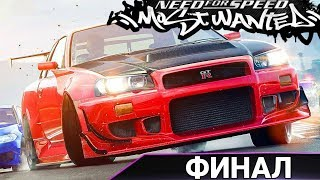 Need For Speed Most Wanted Black Edition - ФИНАЛ