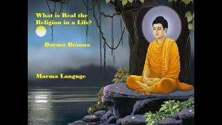What is Real, the Religion in a Life। জীবনে সত্য ধর্ম কি। ধর্মদেশনা। উইচারা ভান্তে। পানখাইয়া পাড়া
