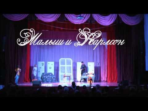 'Малыш и Карлсон'  VII Сорумский театральный фестиваль