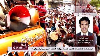 كيف تمكنت الاعتصامات الشعبية بالمهرة في اجبار التحالف العربي على الرضوخ لها؟ | بين اسبوعين