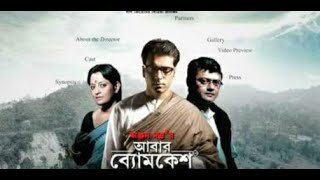 Abar Byomkesh | Byomkesh Full Bengali Movie HD | Abir Chaterjee,Swastika Mukherjee,Saswata Mukherjee Thumb