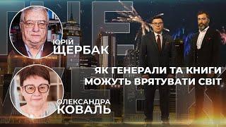 Вибори в Росії / Анти-китайський пакт / Як генерали та книги можуть врятувати світ? | THE WEEK