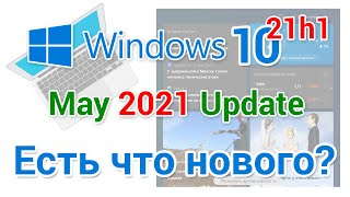 Есть ли что то новое в Windows 10 21H1 Виджет новости и интересы погода