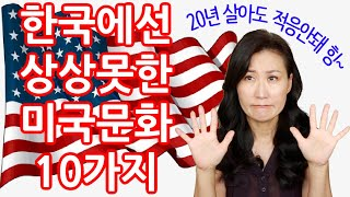 20년 살아도 적응안되는 미국문화 10가지 한국에선 상…