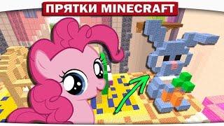 Прятки с поняшками 80 - Детская комнатка (My Little Pony Minecraft)