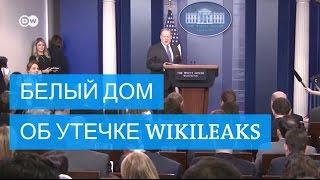 Белый дом пригрозил суровым наказанием источникам утечки WikiLeaks о хакерах ЦРУ (09 03 2017)