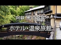 熊本県黒川温泉オススメのホテル・温泉旅館 の動画、YouTube動画。