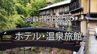 熊本県黒川温泉オススメのホテル・温泉旅館