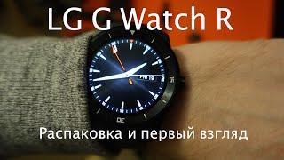 LG G Watch R: розпакування та перший погляд