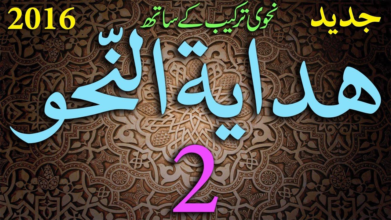 Hidayatun-Nahve Dars - 2 - page - 006 - by Maulana Muhammad Zuhair Albazi -  02/09/2014 by Jamia Muhammad Musa Albazi