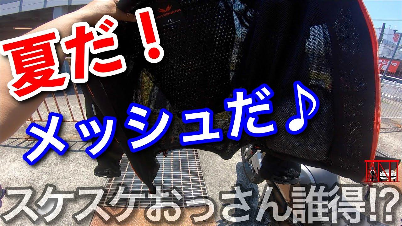 【夏ジャケ購入♪】メッシュはやっぱ涼しい!がスケスケおっさんの需要は無いw CBF190TR