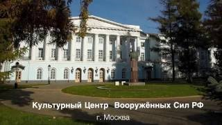 Выставка живописи и фотографии «О России и Москве», в Культурном Центре Вооружённых Сил РФ