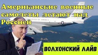 Американский военный самолет пролетел над территорией России.