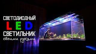 Светодиодный LED светильник своими руками для аквариума с растениями