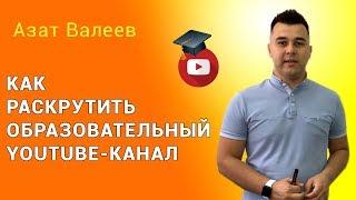 Как раскрутить Образовательный Youtube канал