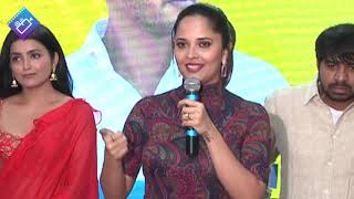 Anasuya Speech at Meeku matrame chepta Trailer Launch || Vijay Deverakonda | Anasuya Bharadwaj