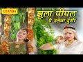 Download Jhula Peepal Pe Dalwa Dungi || झूला पीपल पे डलवा दूंगी || सावन के गीत || अंजलि जैन की मधुर आवाज में MP3 song and Music Video