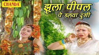 Jhula Peepal Pe Dalwa Dungi || झूला पीपल पे डलवा दूंगी || सावन के गीत || अंजलि जैन की मधुर आवाज में