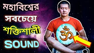 Power Of Om। How To Do Om Chanting Meditation। Science Of Om In Bengali।