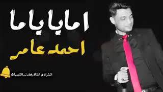 نسخة عن احمد عامر   اغنية امايا ياما   عبسلام   2018