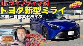 【ドライブライブ5】トヨタ新型ミライで三鷹から都内へお仕事に向かいます