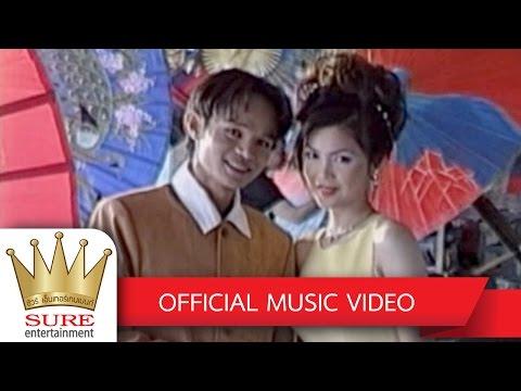 หวานรัก - เกษม คมสันต์ ฝน ธนสุนทร [OFFICIAL MV]
