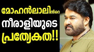 Video The Speciality of Mohanlal's Neerali Movie download MP3, 3GP, MP4, WEBM, AVI, FLV Agustus 2018