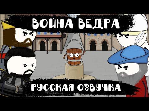 Город папы римского мультфильм