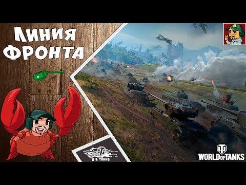 World of Tanks - Подбираемся к первой 30ке | Линия Фронта thumbnail