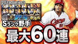 Sランク『野手』が追加になりました!広島カープからはバティスタ選手が...